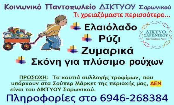 ΕΙΔΗ ΠΟΥ ΧΡΕΙΑΖΟΜΑΣΤΕ 05-18 100KB