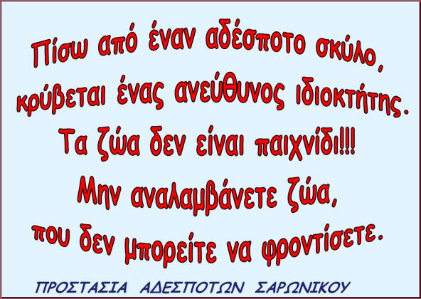 ΜΗΝΥΜΑ ΓΙΑ ΑΔΕΣΠΟΤΑ 1