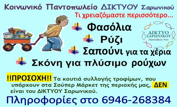 ΕΙΔΗ ΠΟΥ ΧΡΕΙΑΖΟΜΑΣΤΕ 05-19