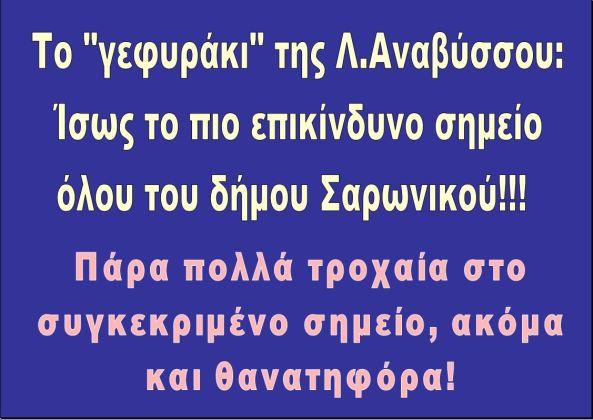 ANAVYSSOU