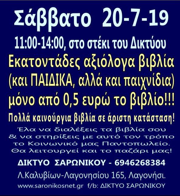 ΒΙΒΛΙΟ 20-7