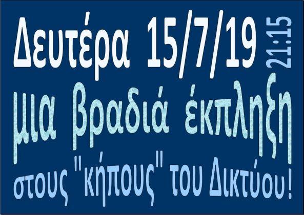 ΠΡΟ-ΑΦΙΣΑ ΓΙΑ ΤΑΞΙΔΙ