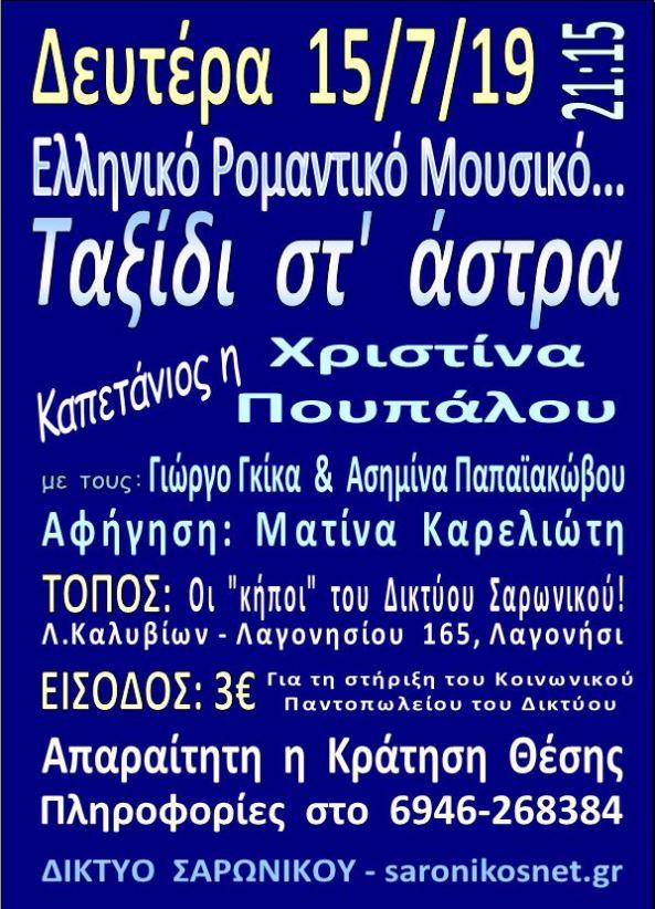 ΤΑΞΙΔΙ ΣΤ ΑΣΤΡΑ FINAL