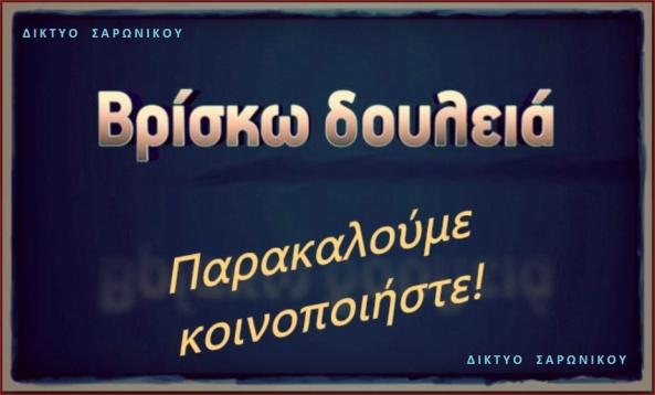 ΒΡΙΣΚΩ ΔΟΥΛΕΙΑ-2
