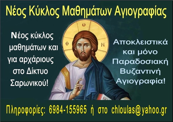 ΝΕΟΣ ΚΥΚΛΟΣ ΜΑΘΗΜΑΤΩΝ ΑΓΙΟΓΡΑΦΙΑΣ - Copy