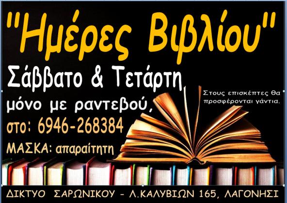 ΜΕΡΕΣ ΒΙΒΛΙΟΥ-2