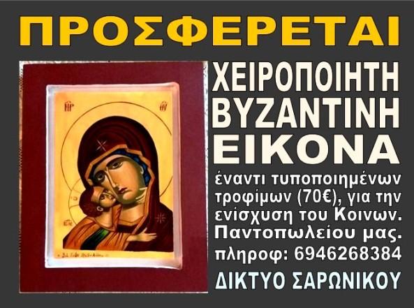 ΕΙΚΟΝΑ-1