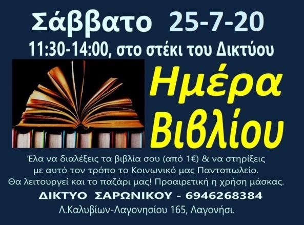 ΜΕΡΑ ΒΙΒΛΙΟΥ 25-7
