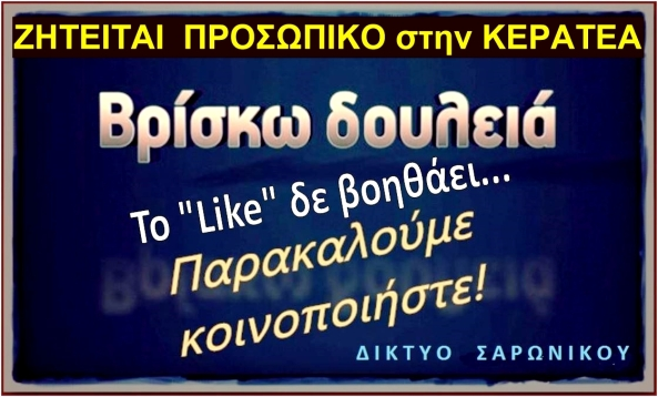 ΠΡΟΣΩΠΙΚΟ ΚΕΡΑΤΕΑ