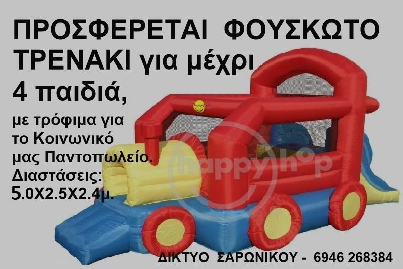 TRAIN ΤΕΛΙΚΟ